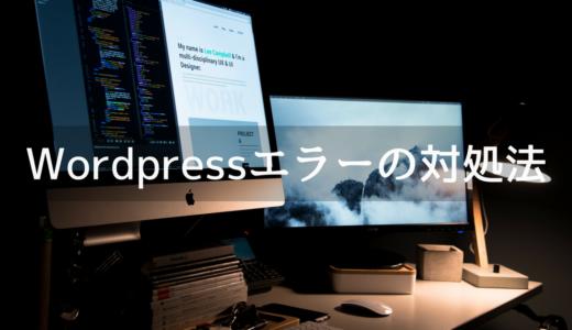 WordPressでエラーを対処してくれる(助けてくれる)10個サービスをブログを消えた僕が教えます