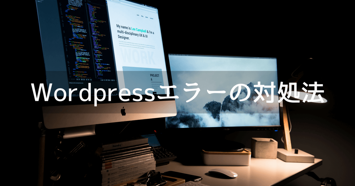 wordpressエラー
