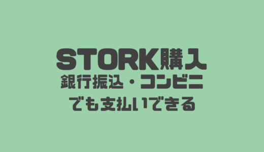 <必見>STORK(ストーク)は銀行振込・コンビニでも支払いできるよ。