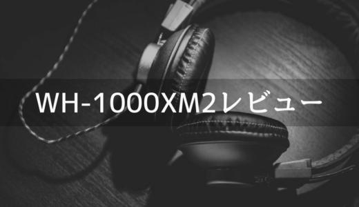 <最速レビュー>WH-1000XM2のソニーヘッドホンの評価は?ノイズキャンセリングはどうなの?