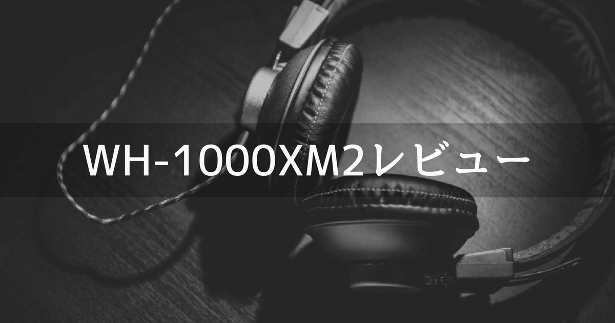 WH-10000XM2