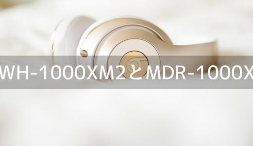【比較】WH-1000XM2とMDR-1000Xの違いをSONYに超具体的に聞いてみた