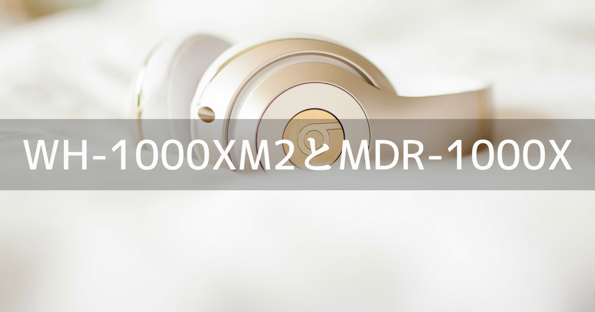 WH-1000XM2とMDR-1000X