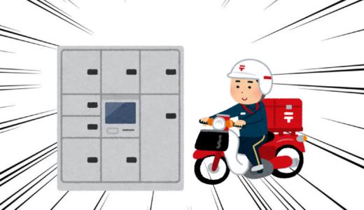 【大丈夫?】郵便配達の人が宅配ボックスの使い方を間違えて壊した話