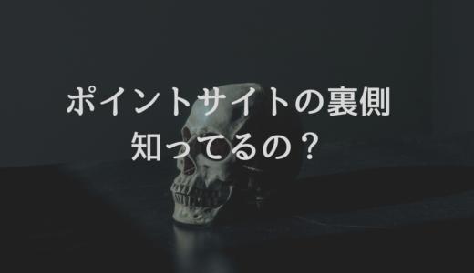【時給1.2円】ポイントサイトは危険。時間も無駄。スキルもつかない。お金も稼げない。