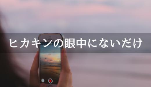 ヒカキンは日本一のyoutuberだから日本一つまらない。あなたは眼中にないだけ。