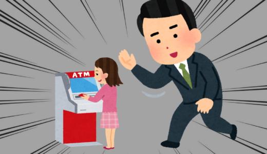 ATMで後ろに至近距離で立って圧力かけてくる奴、本当に迷惑
