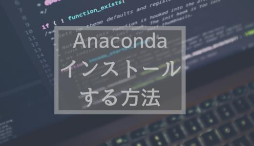 【Windows】Anaconda利用でpythonをインストールする超具体的な方法