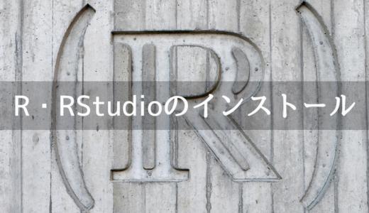 【R】と【RStudio】インストール方法を具体的に説明してみた【Windows/Mac】