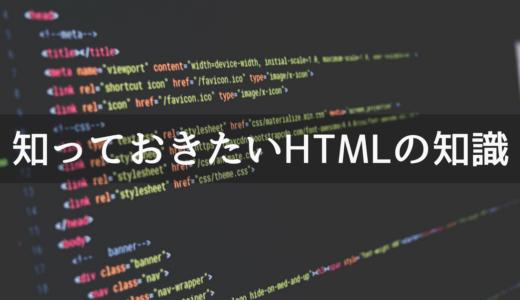【RでWebスクレイピング】をする際に知っておきたい、HTMLの知識