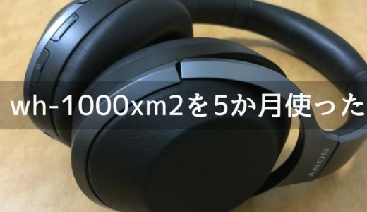 【レビュー】ソニーの最強のヘッドホンwh-1000xm2を5か月使ってみた良かったこと・評価