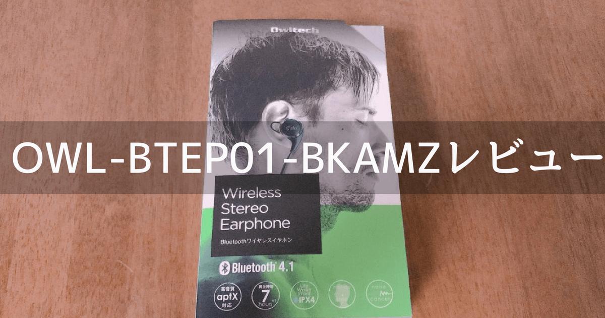 OWL-BTEP01-BKAMZ