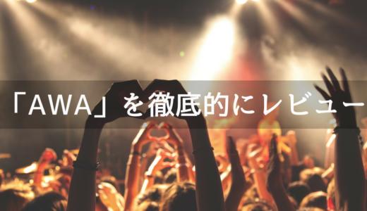 【AWAレビュー】新たな音楽の扉が開くAWA!評判・音質・参加アーティストをご紹介!