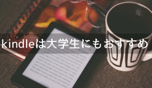 劇的に読書環境を変えるKindle (キンドル)大学生におすすめする9個の理由