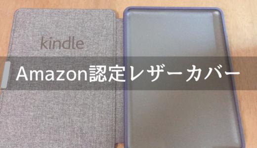 【Amazon認定】Kindle Paperwhite用レザーカバーのレビュー!重い?高級感がある?