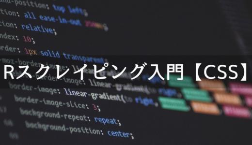 【R】Rを使ってCSSをスクレイピングしてみる【CSSの説明あり】