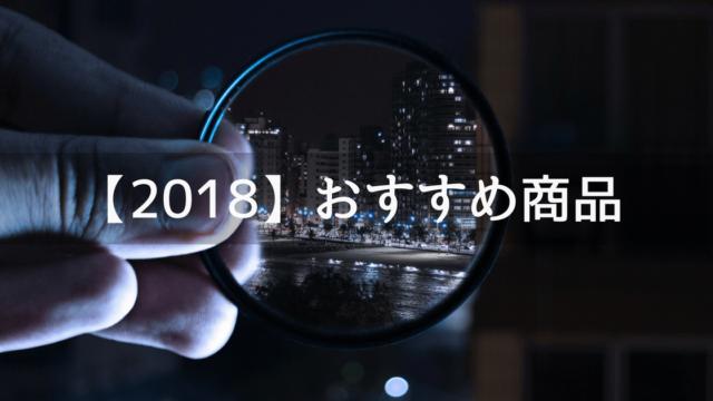 2018年amazonおすすめ商品