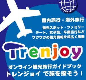 トレンジョイ!オンライン観光旅行ガイド