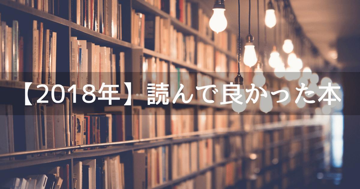 【2018】大学2年生のときに読んで良かった本