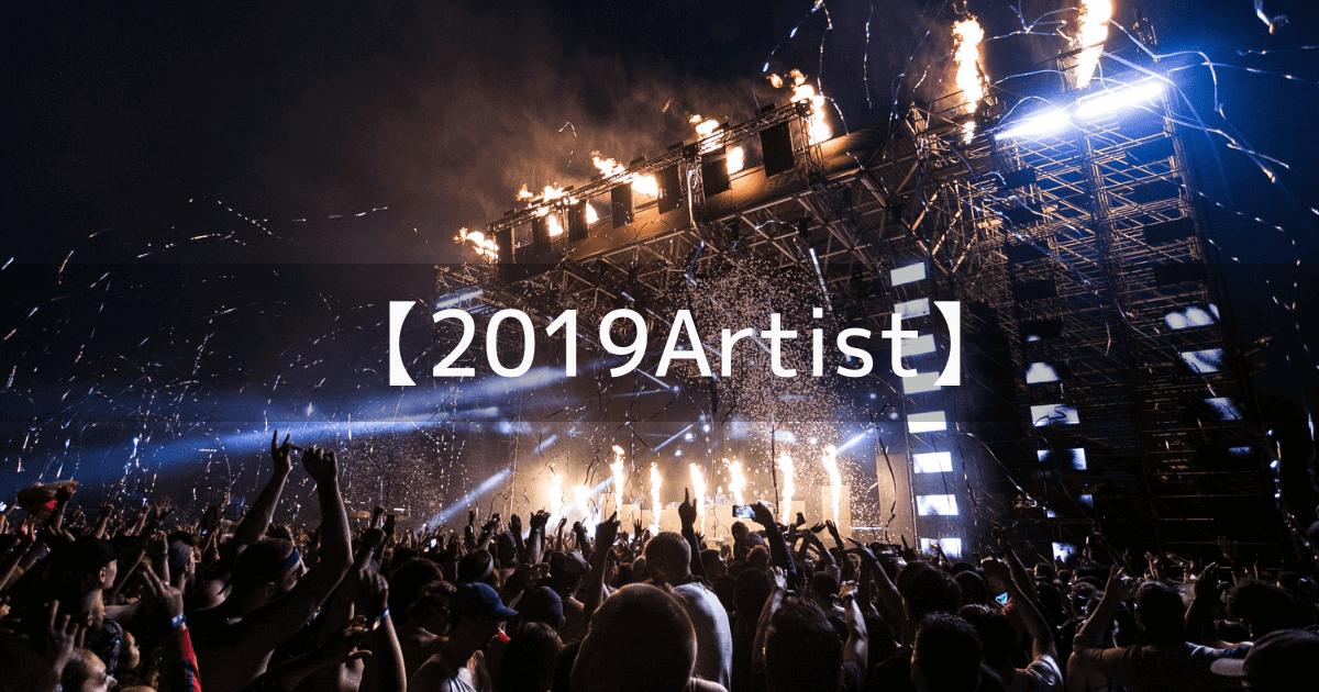 ただの独断と偏見で選ぶ2019年おすすめのアーティスト5組