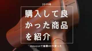 【Amazonなど】2019年におすすめしたい、良かった商品【超厳選】