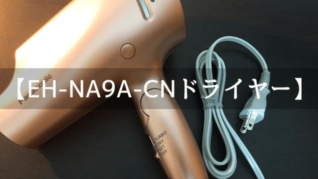 パナソニックヘアドライヤー ナノケア EH-NA9A-CN」のレビュー