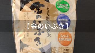 【玄米】金のいぶきのレビュー