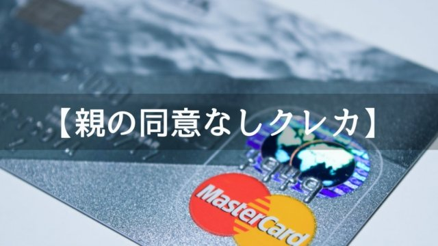 親の同意がなくてクレジットカードを作る方法