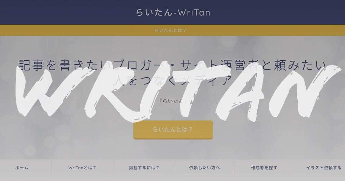 # WriTan-らいたん:記事を書きたいブロガー・サイト運営者と記事を頼みたい人をつなぐメディア