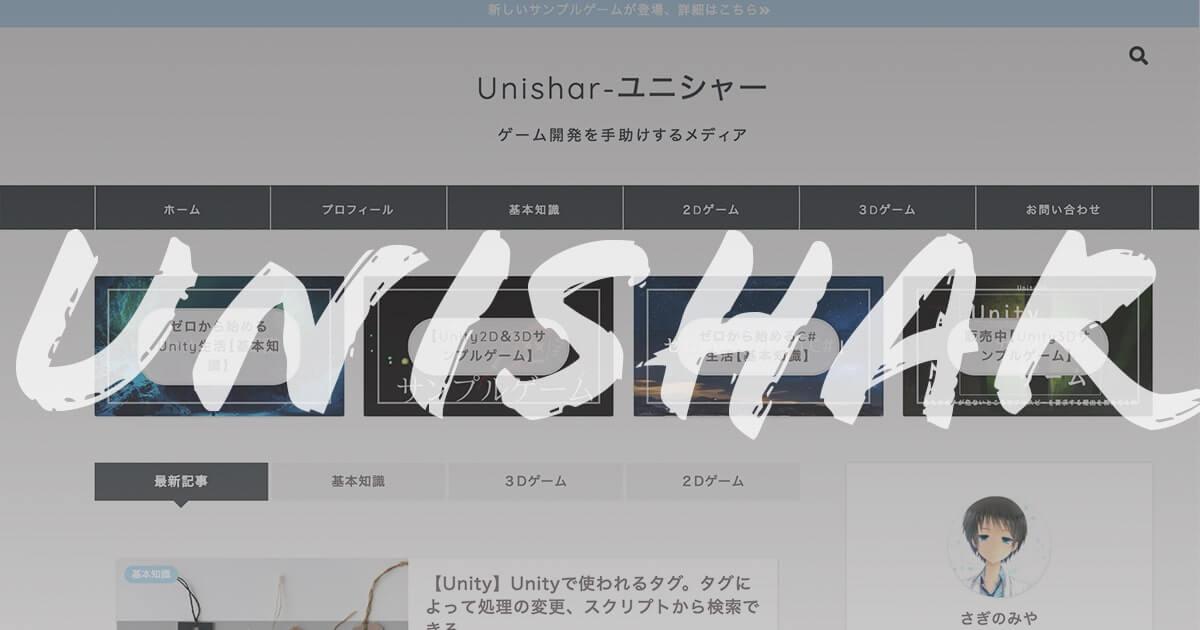 Unishar-ユニシャー:Unityでのゲーム開発を手助けするメディア
