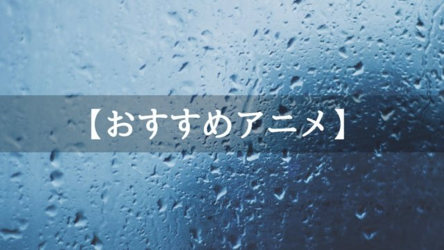 おすすめのアニメ