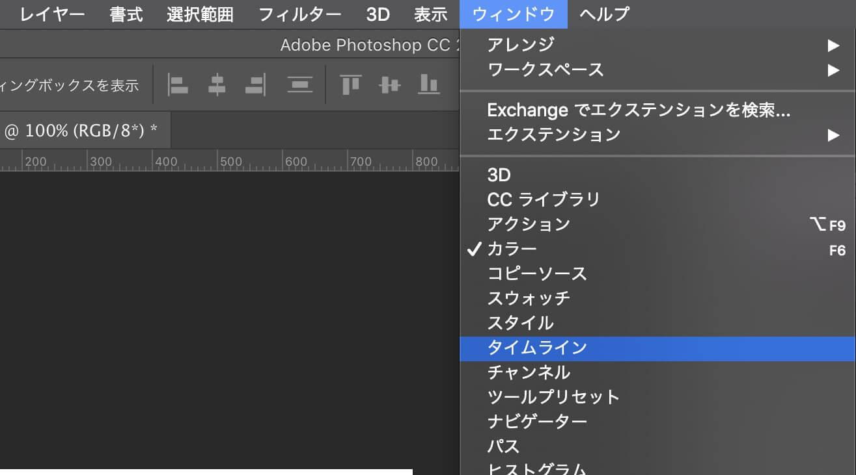 photoshopでタイムラインを表示