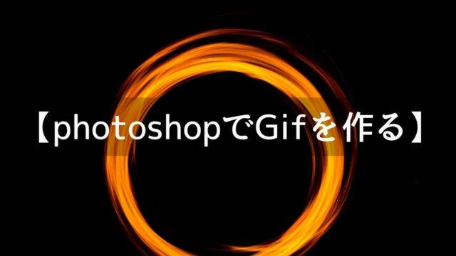 photoshopでGifを作成する方法