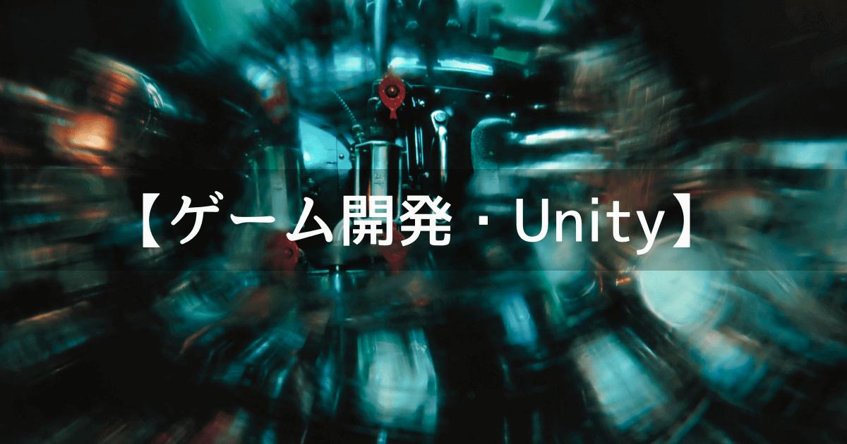 ゲーム開発・Unity関係依頼 | Mishar-ミシャー