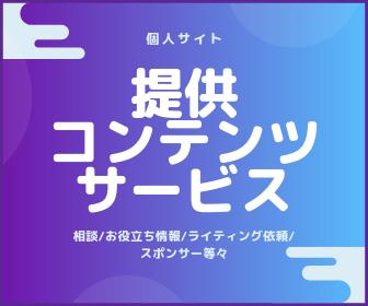 提供コンテンツ・Service