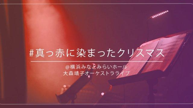 大森靖子ライブ
